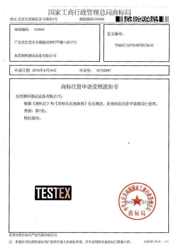 Trademark Registration Certificate (China)