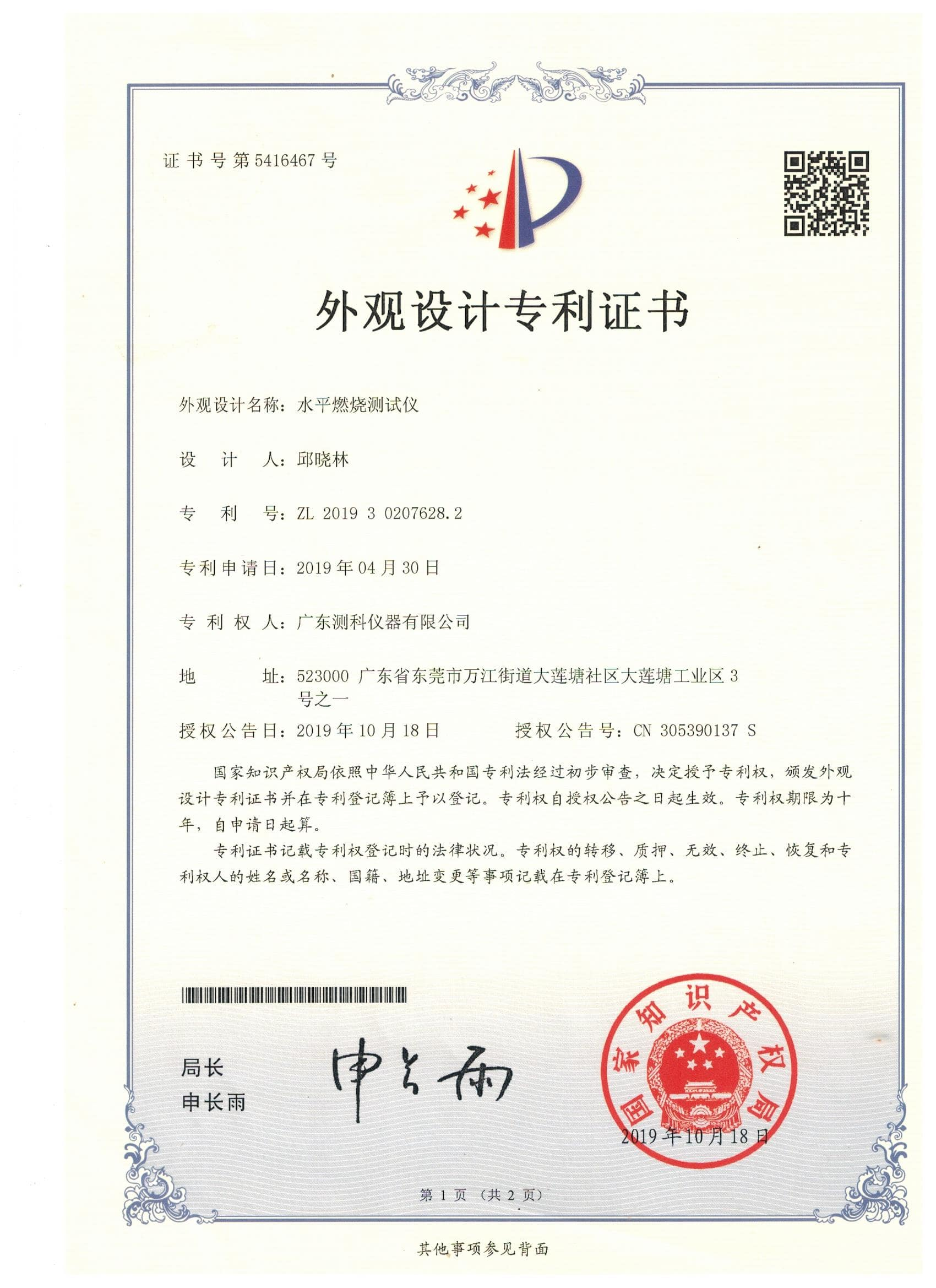 Certificate Of Invention Patent (China)