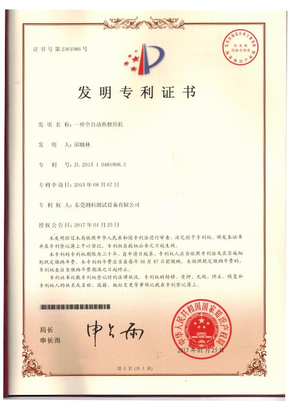 TESTEX CERTIFICATIONS_0000_专利 001